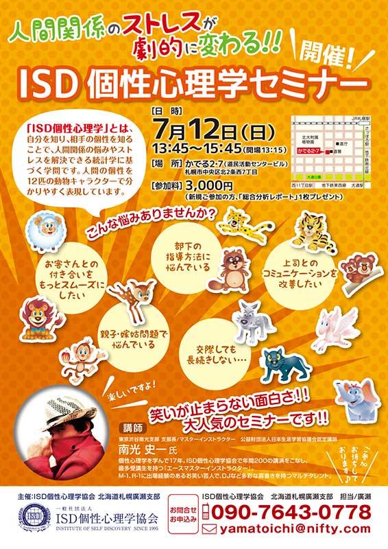 ISD個性心理学協会様